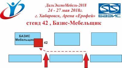 ДальЭкспоМЕБЕЛЬ Хабаровск